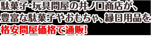 駄菓子・玩具問屋の井ノ口商店が、豊富な駄菓子やおもちゃ、縁日用品を格安問屋価格で通販!