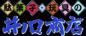 駄菓子・玩具問屋の井ノ口商店 が、豊富な駄菓子やおもちゃ、縁日用品を格安問屋価格で通販!