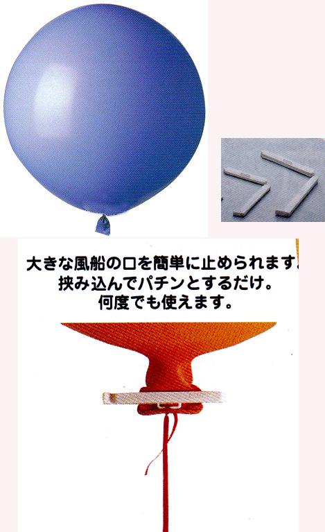 風船150cm スーパージャイアントバルーン専用クリップ