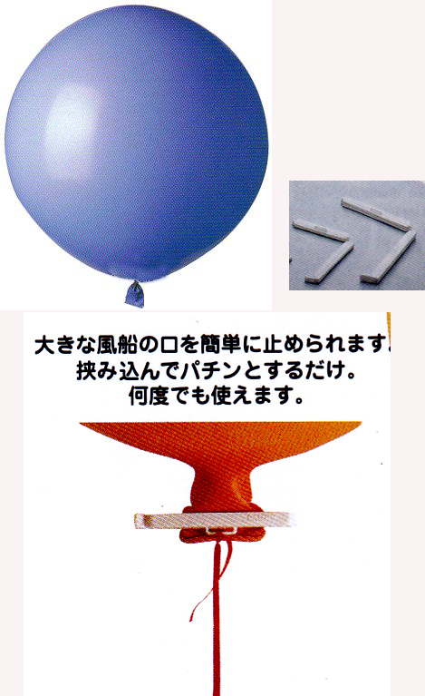 風船80cm ジャイアントバルーン専用クリップ