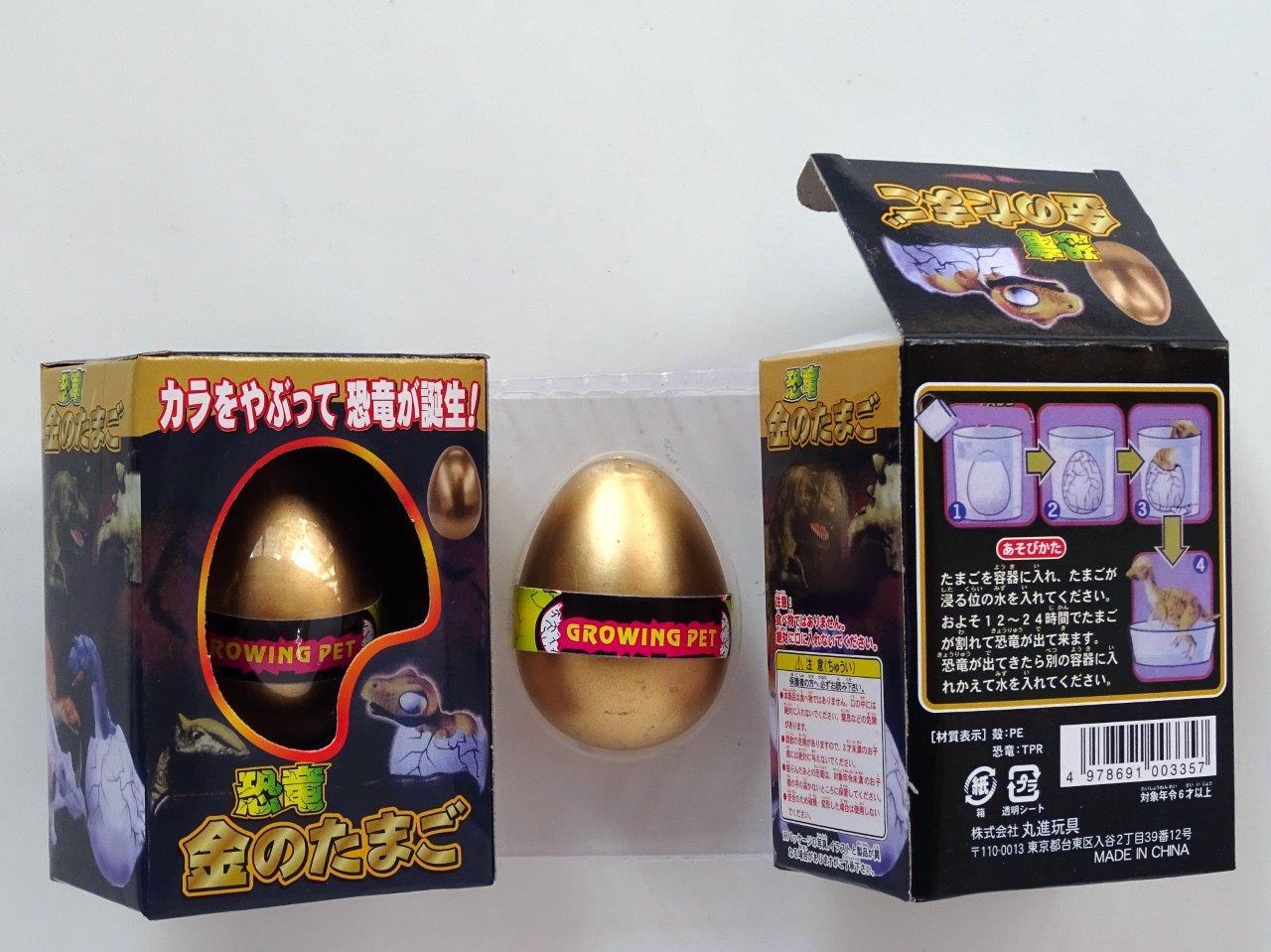 恐竜、金のたまご(12入り)