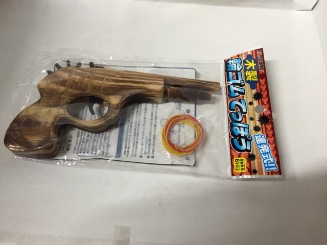 木製輪ゴムてっぽう(1個)