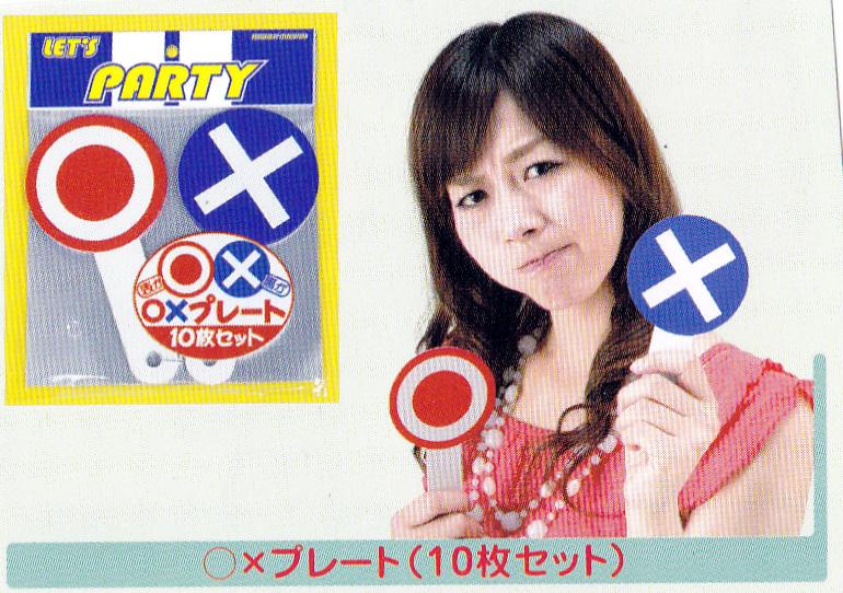 〇×プレート(10枚セット)