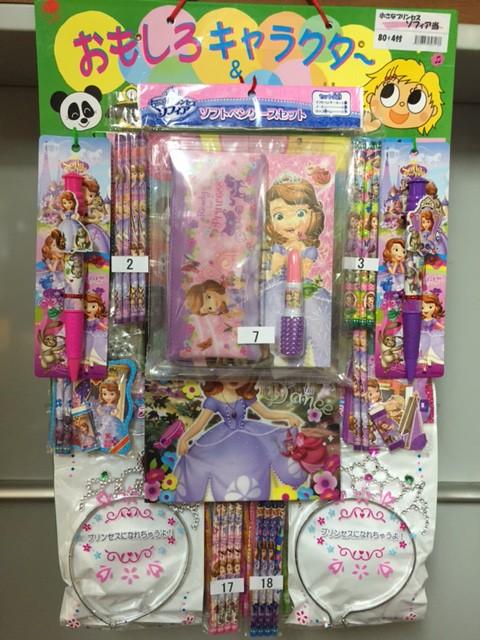 プリンセスおもちゃ大当て(80付き)