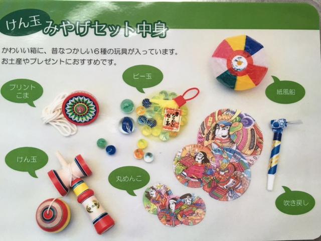 日本の伝統玩具お土産セット(剣玉他)