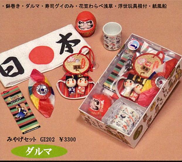 日本の伝統玩具おみやげセット(ダルマ他)