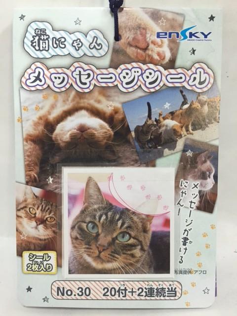 猫にゃんメッセージシール当て2枚入り(エンスカイ)