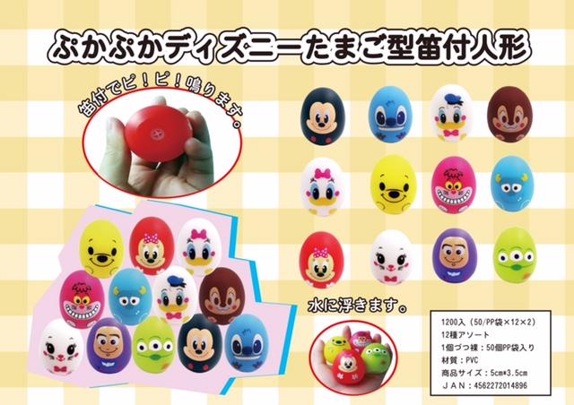 ぷかぷかディズニーたまご型笛付き人形(50入り)