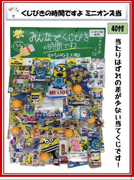 DXミニオンズおもちゃ当て(40付)