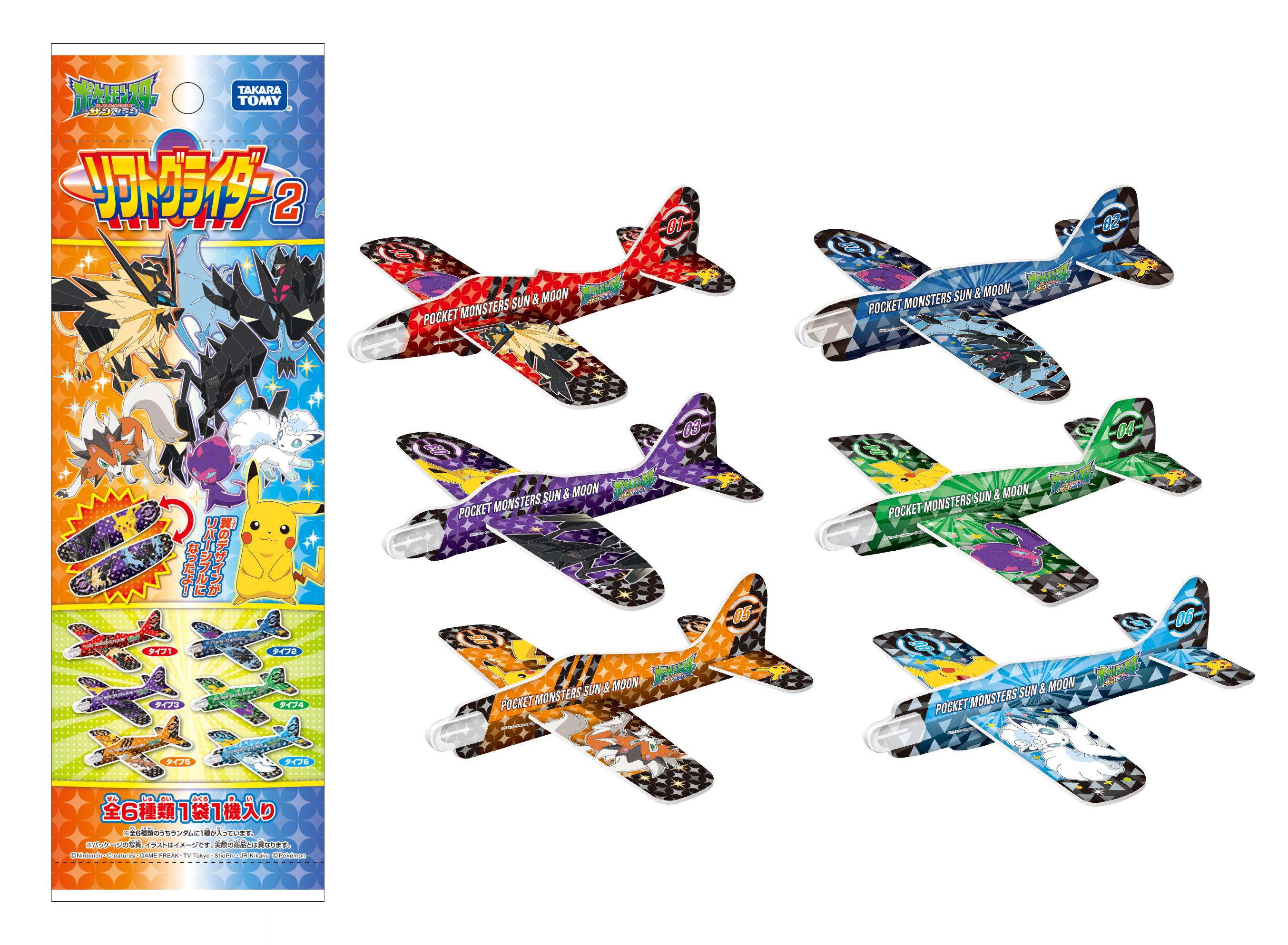 ポケモンソフトグライダー2(12機入り)