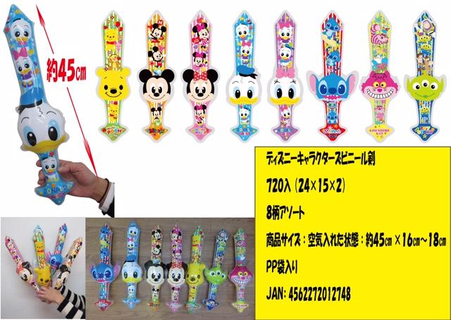 ディズニーキャラクタービニール剣(24入り)