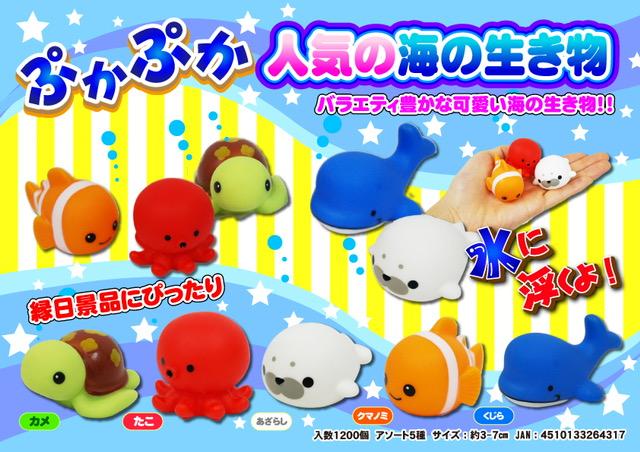 ぷかぷか海の生き物(50入り)
