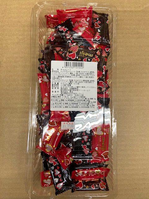 明治ベスト3チョコレート(100入り)