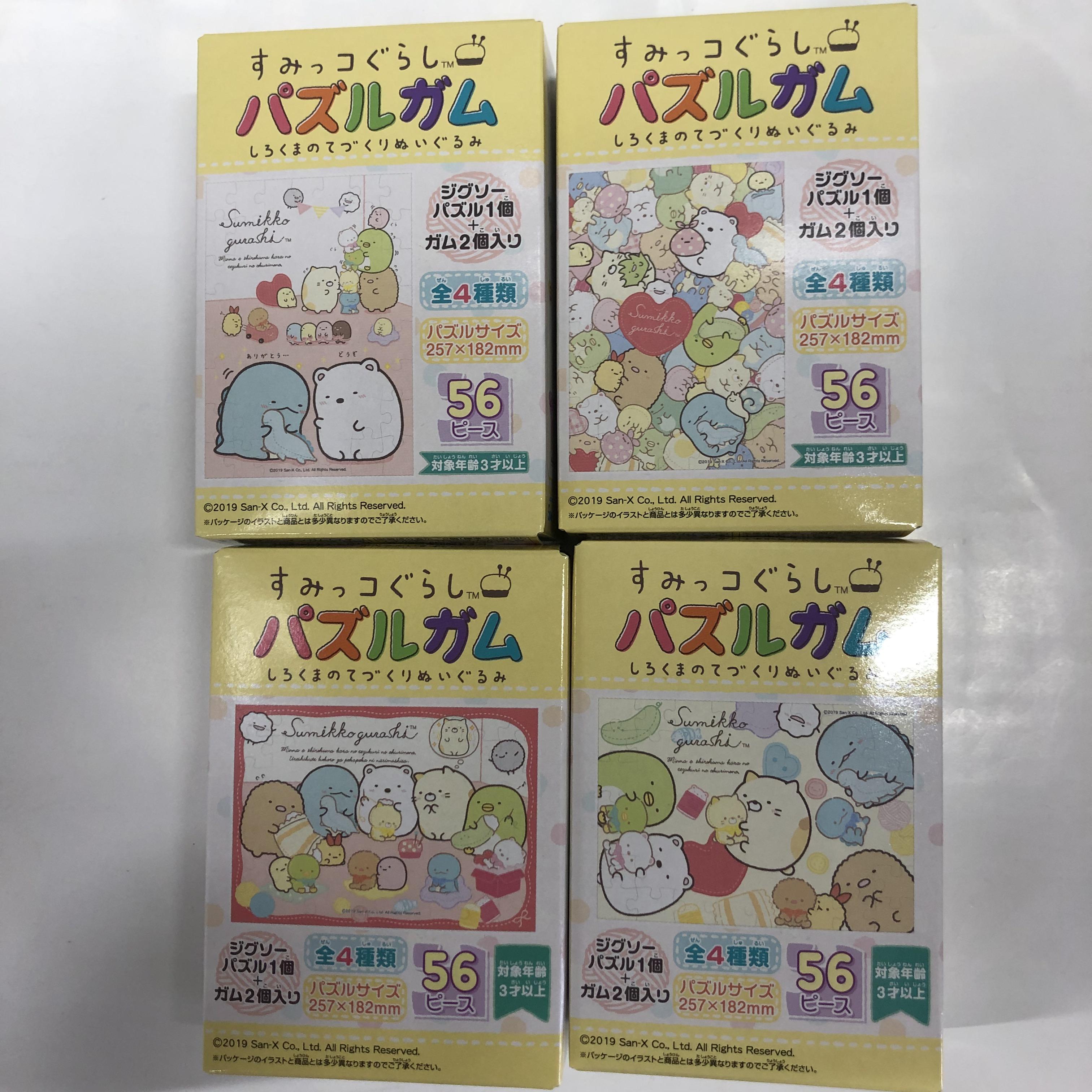 パズルガム すみっこぐらし  No380(全4種)