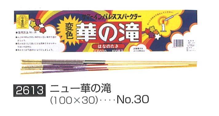ニュー華の滝スパーク30円
