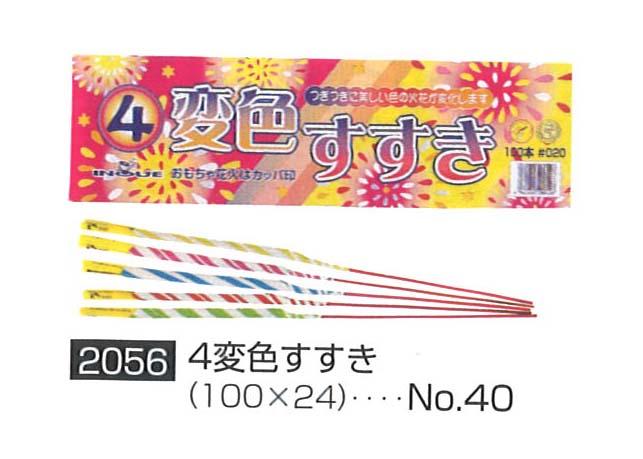 4変色すすき40円