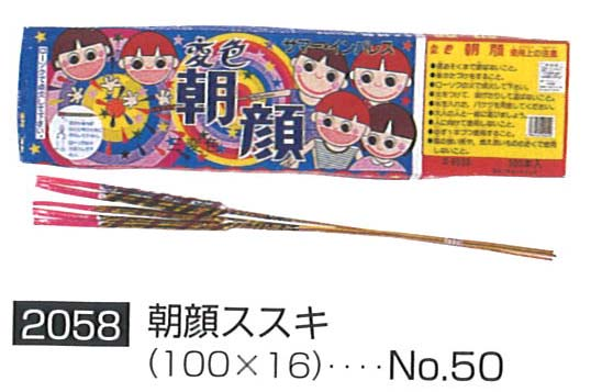 朝顔ススキ50円