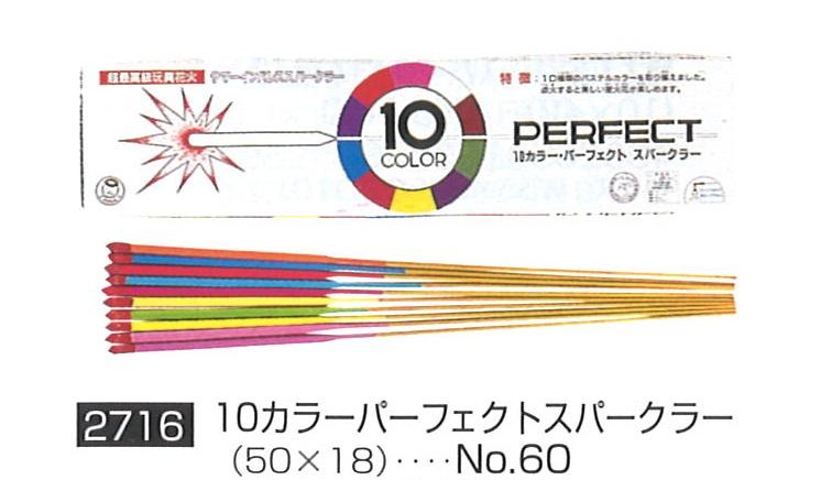 10カラーパーフェクトスパークラー60円
