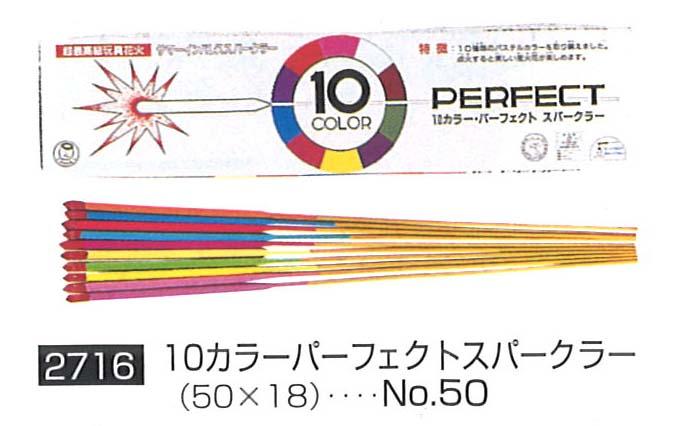10カラーパーフェクトスパークラー50円