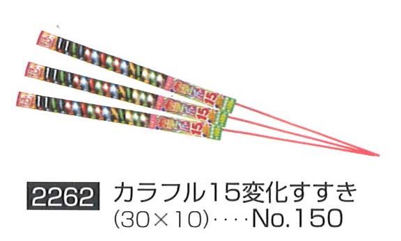カラフル15変色ススキ150円