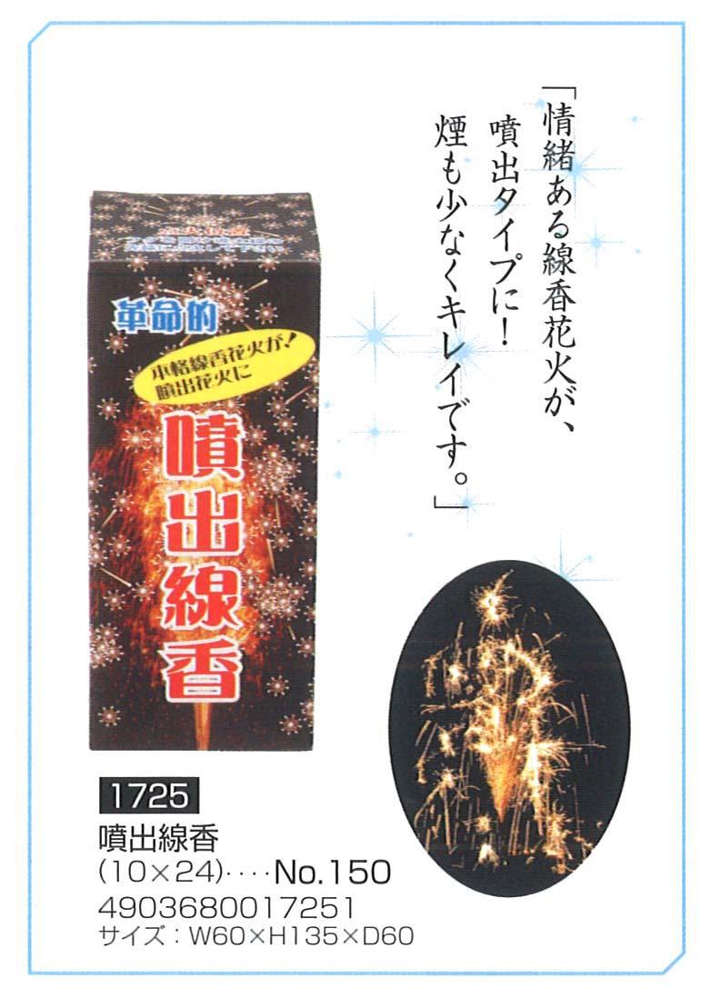 噴出線香150円