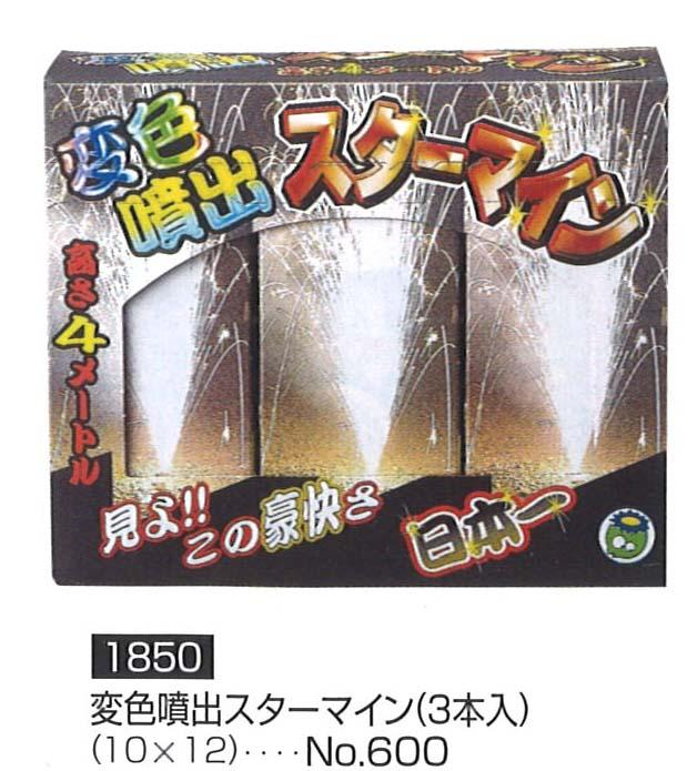 変色噴出スターマイン(3本入)600円