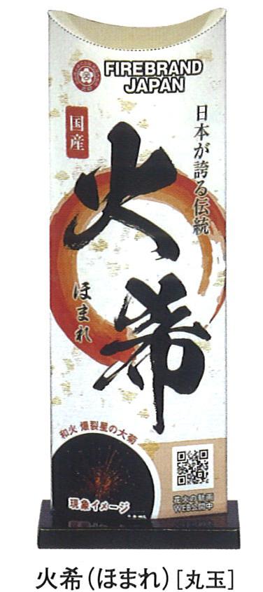 火希1500円