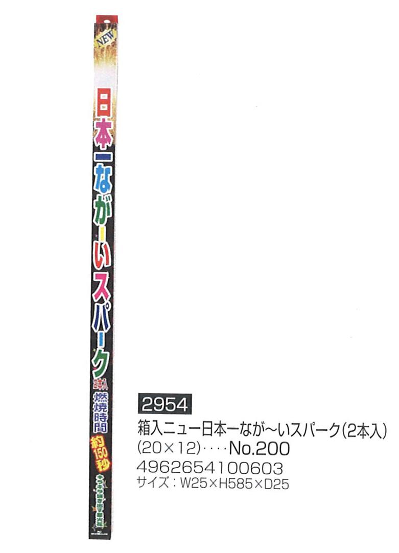 ニュー日本一なが~いスパーク(2本入)250円