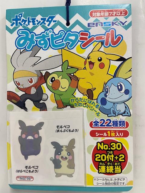 30円ポケモンみずピタシール当て20付き(エンスカイ)