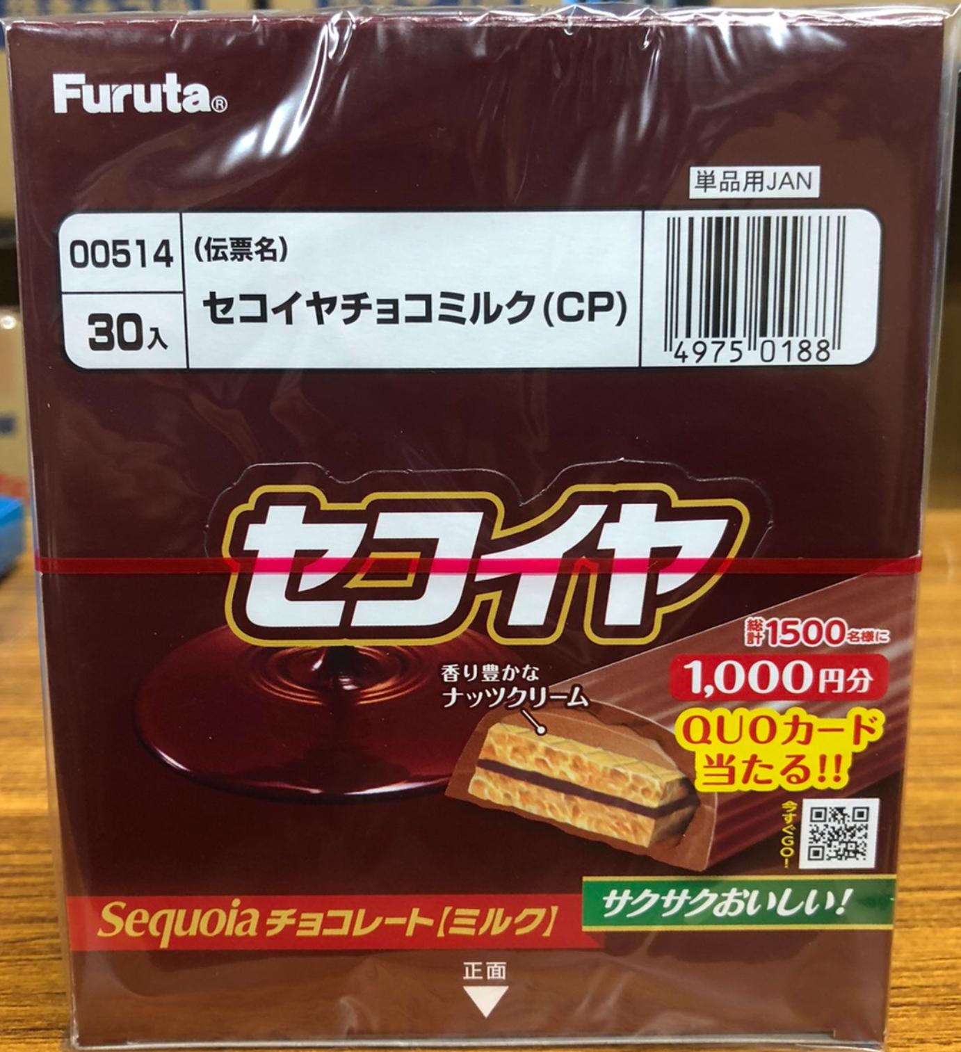 セコイヤチョコレート ミルク味(30入)No30
