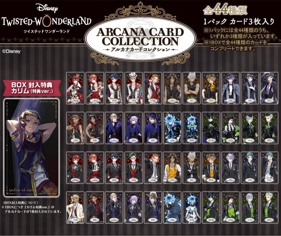 ディズニー ツイステッドワンダーランド アルカナカードコレクション(15パック入1BOX)
