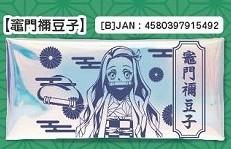 鬼滅の刃クリアオーロラポーチ(炭治郎・ねずこ・善逸)