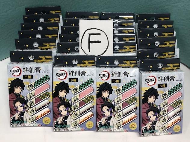 ボックス販売 鬼滅の刃絆創膏Vol,2 10枚入(5種×各2枚)×24ケ入り1BOX