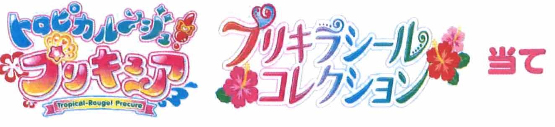 30円トロピカルージュ!プリキュアシール当て20付き エンスカイ
