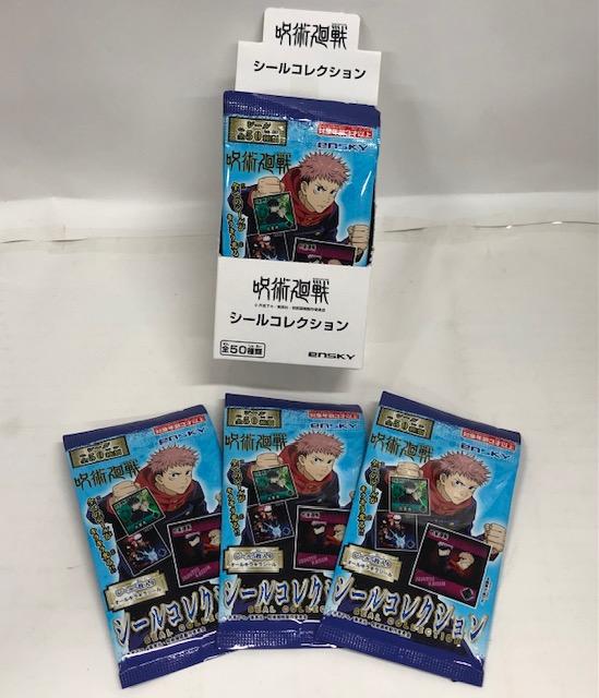 呪術廻戦シールコレクション アルミパック入り №100(20パック入1ボックス)