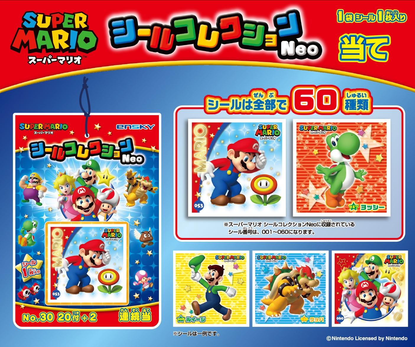スーパーマリオ シールコレクションNeo 当て(20付)
