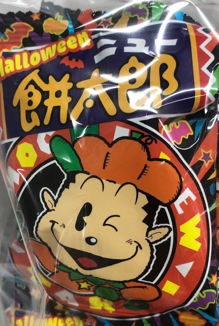 ハロウィンニュー餅太郎(30入)