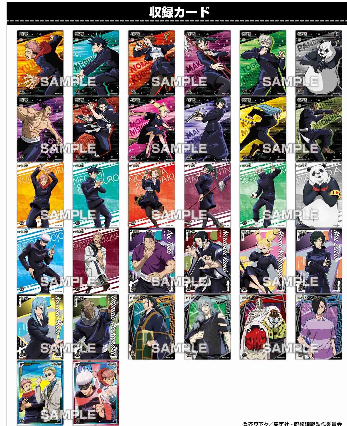 呪術廻戦クリアカードコレクションガム2(16入1BOX)No200  ※初回生産限定版