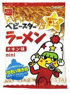 ベビースターラーメン(30入り)