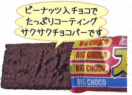 スーパービッグチョコ(20入り)