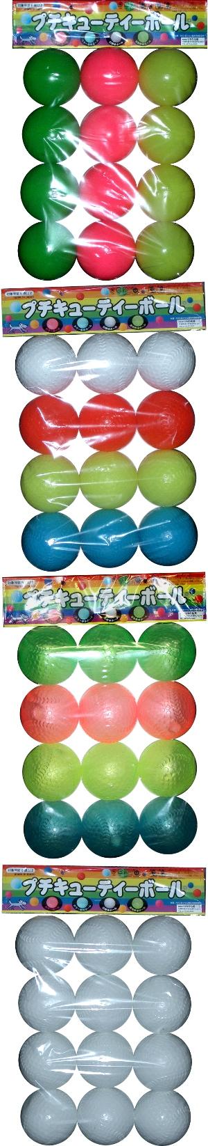 カラーボール(12入り)