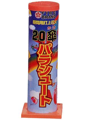 パラシュート花火 20傘