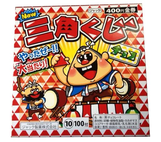 三角くじチョコ(100入り)
