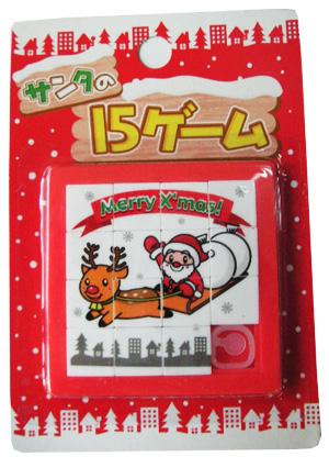 サンタの15ゲームパズル(25入り)
