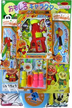アンパンマンおもちゃ大当て(80付き)