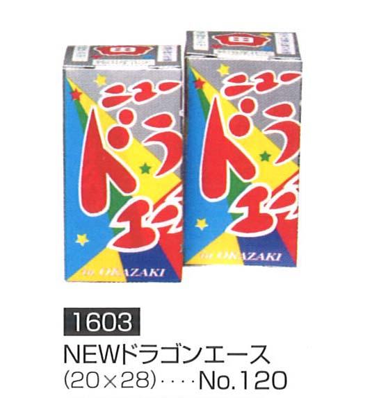 NEWドラゴンエース 花火 120円