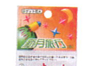 新月旅行ロケット花火 12P 180円