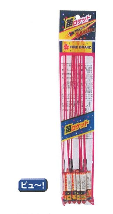笛ロケット花火(笛音入り)10P 200円