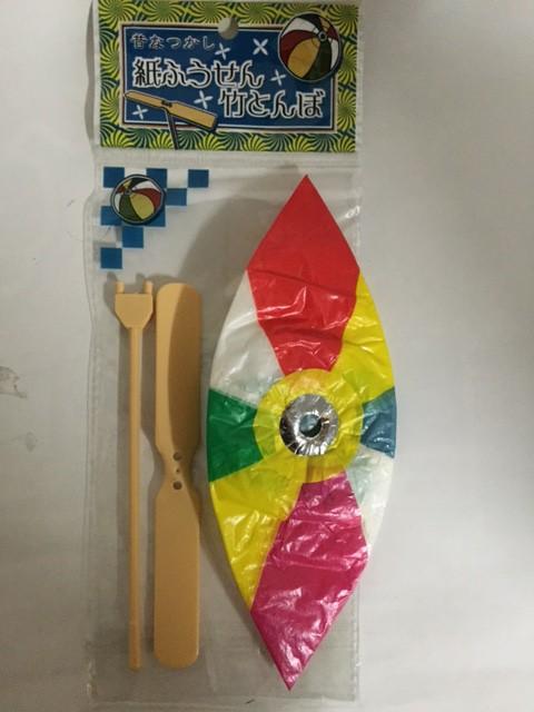 紙風船とプラとんぼ台紙付(12付)
