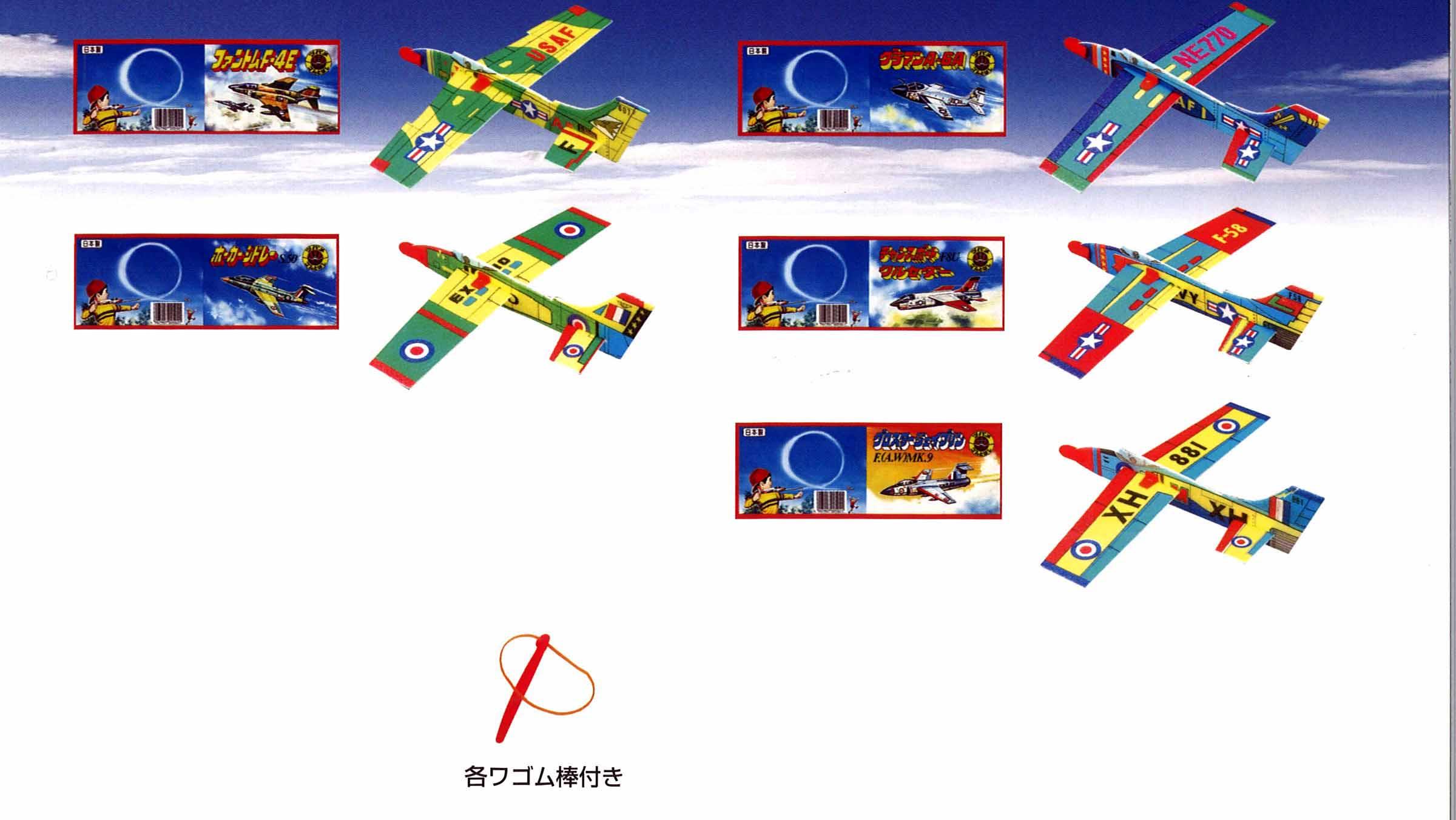 ゴム飛ばしグライダー(10機入り)